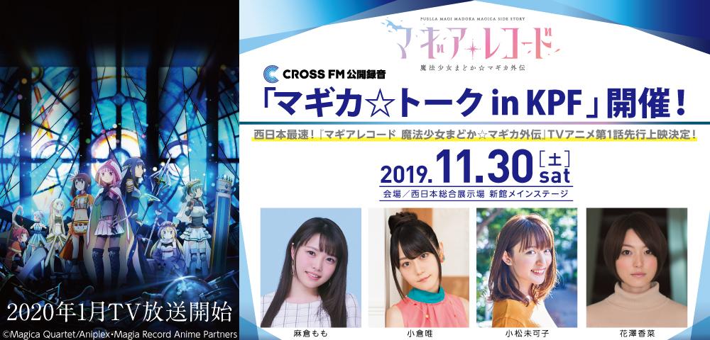 「マギカ☆トーク in KPF」スペシャルトークショー
