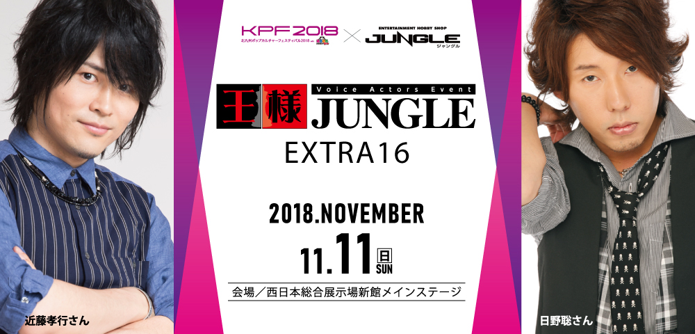 王様JUNGLE EXTRA16